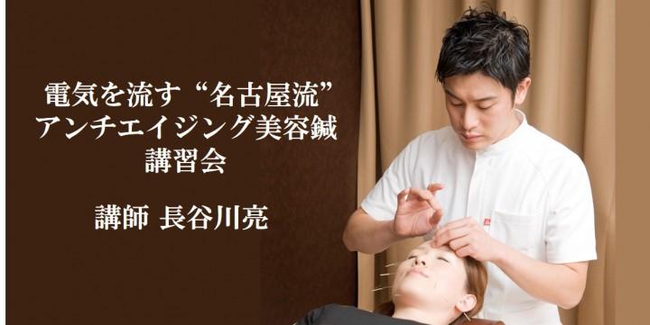 長谷川先生セミナーメイン画像2