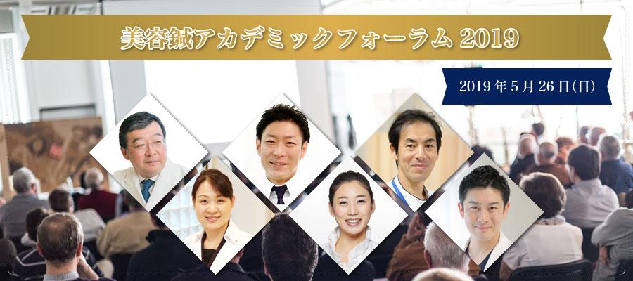 美容鍼アカデミックフォーラム2019