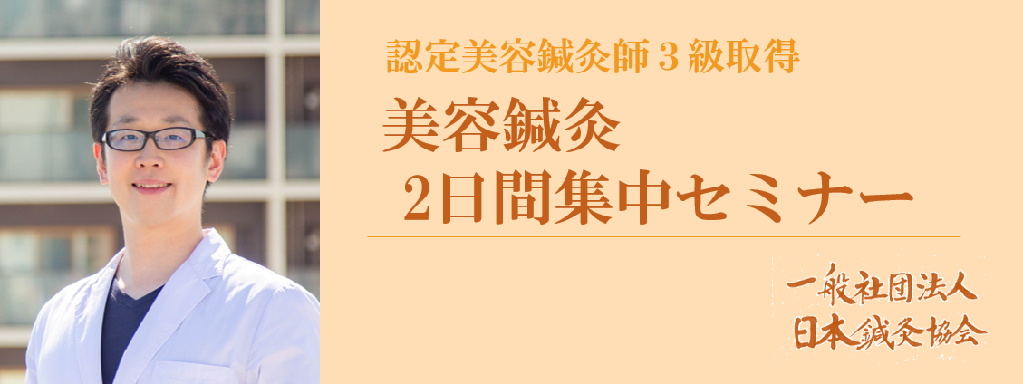 日本鍼灸協会セミナー画像
