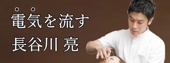 長谷川先生セミナー画像