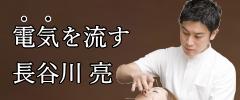 hasegawa-top2