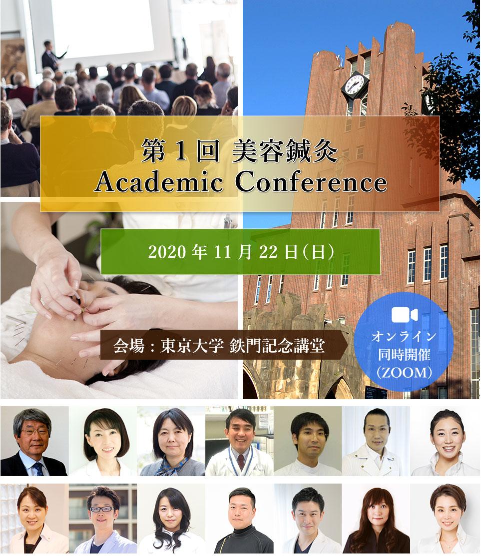 第1回 美容鍼灸Academic Conference/会場 : 東京大学 鉄門記念講堂